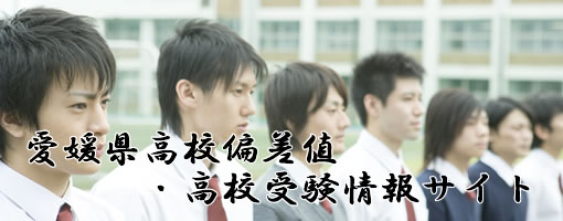 愛媛県の高等学校の偏差値ランク・受験情報です。愛媛県の公立高校偏差値、私立高校偏差値ごとに高校をご紹介致します。愛媛の受験生にとってのお役立ちサイト。