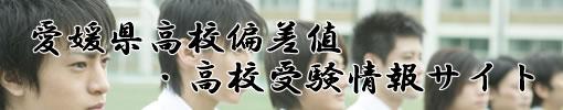 愛媛県の高等学校の偏差値ランク・受験情報です。愛媛県の公立高校偏差値、私立高校偏差値ごとに高校をご紹介致します。